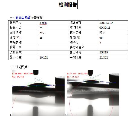接触角测量仪检测报告